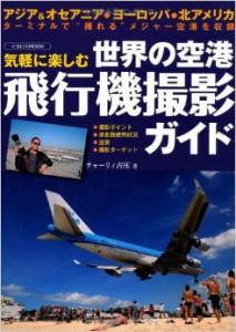 世界の空港飛行機撮影ガイド