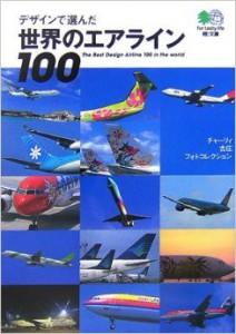 デザインで選んだ世界のエアライン100