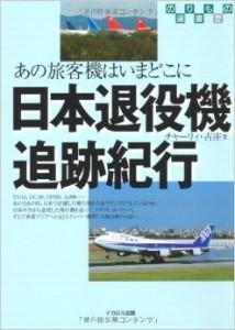 日本退役機追跡紀行