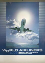 世界のエアライナーカレンダ2003 つばさ出版