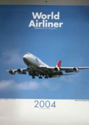 世界のエアライナーカレンダ2004 航空新聞社