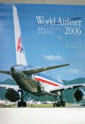 世界のエアライナーカレンダ2006 航空新聞社