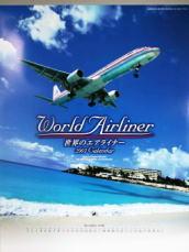 世界のエアライナーカレンダ2007 航空新聞社