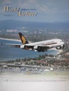 世界のエアライナーカレンダ2009 航空新聞社