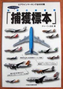 世界の旅客機「捕獲標本」