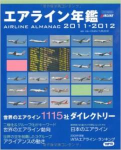 エアライン年鑑2011-2012