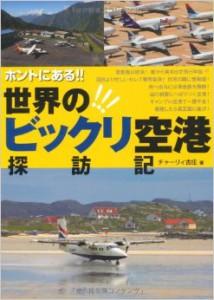 世界のビックリ空港探訪記