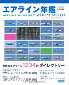 エアライン年鑑2009-2010