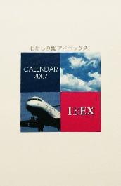 IBEXエアラインズカレンダ2007
