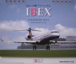 IBEXエアラインズカレンダ2010