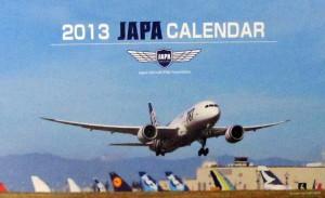 日本航空機操縦士協会カレンダ2013