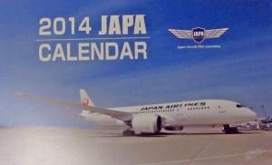 日本航空機操縦士協会カレンダ2014