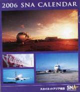 スカイネットアジア航空カレンダ2006