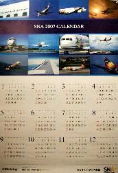 スカイネットアジア航空カレンダ2007