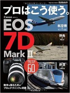 デジタルカメラマガジン別冊  「プロはこう使う7DMARKII」 インプレス