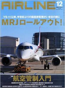 月刊エアラインDEC2014 ●こちらヴィクターヴィル上空B747-400が多くないか? ●連載「世界オフライン紀行Leg.114」 イカロス出版