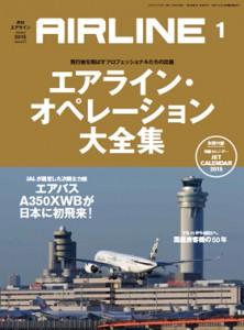 月刊エアラインJAN2015 ●連載「世界オフライン紀行Leg.115」 イカロス出版