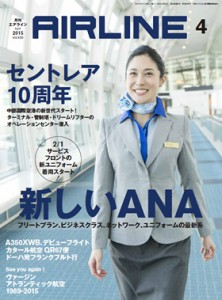 月刊エアラインAPR2015 連載「世界オフライン紀行Leg.118」 イカロス出版