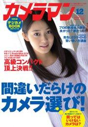 月刊カメラマン2014DEC 連載「地球の写し方Vol.13」 モーターマガジン社