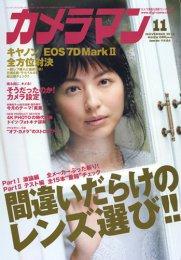 月刊カメラマン2015NOV ●プロ写真家がEOS7DMarkIIに感じた魅力「航空機」 モーターマガジン社