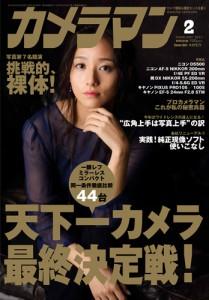 月刊カメラマン2015FEB ●これが私の秘密兵器 モーターマガジン社