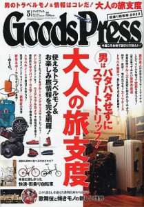"Goods Press2013MAY ●世界を駆け巡る""7人の旅人""が語る 「モノ選びの極意」 徳間書店"