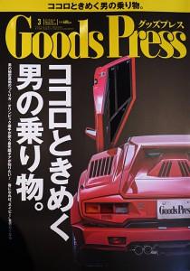 """Goods Press2014MAR ●あのころ僕たちは""""コンコルド""""に夢中だった 徳間書店"""