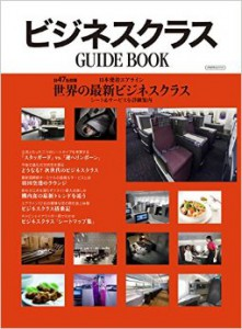 ビジネスクラスGUIDE BOOK ●世界のビジネスクラス搭乗記 「ブリティッシュ・エアウェイズ」 「ジェットスター航空」 イカロス出版