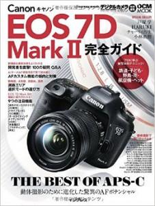 デジタルカメラマガジンMOOK EOS7DMarkII完全ガイド ●Special gallery3 ●Airplane ●交換レンズインプレッション インプレス