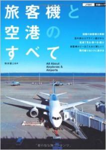 旅客機と空港のすべて ●機内から眺める絶景ランキング ●世界珍空港 ●飛行機ウォッチングスポット JTBパブリッシング