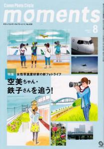 moments2013AUG 特集「空美ちゃん・鉄子さんを追う!」 キャノンマーケティングジャパン