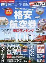 MONOQLO旅行完全ガイド ●格安航空券辛口ランキング100 晋遊舎