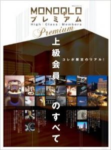 MONOQLOプレミアム 「ビジネスクラスベストランキング20」 晋遊舎