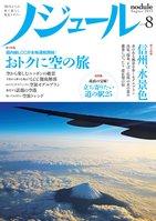 ノジュールAUG2012 ●空から楽しむニッポンの絶景 JTBパブリッシング