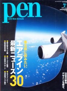 Pen 7/1号  「乗る前に読みたいエアライン最新ニュース30」  阪急コミュニケーションズ