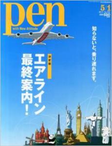 PEN2014MAY ●エアライン最終案内 「最新のエアバスA350は、なぜ人気なのか?」 「エアバスとボーイング、2大企業を徹底比較」 「いちどは降り立ちたい、世界のユニークな空港」 「深化が止まらない、ビジネスクラスの新シート」 「いまも空を飛ぶ、あの名機たちの雄姿を見よ!」 「プライベートジェットって、一体どんな世界?」 「なんと、滑走路付き邸宅に住むトラボルタ!」 「退役した機体が、家や家具としてよみがえる」 阪急コミュニケーションズ