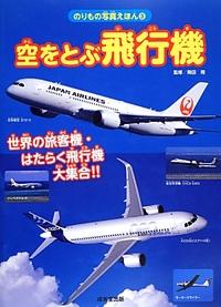 空をとぶ飛行機 成美堂出版