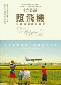 照飛機 2014年(人人出版) Charlie FURUSHO著