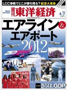週刊東洋経済2012APR・7 特集「エアライン&エアポート2012」 ●LCCvsFSA 5番勝負 東洋経済新報社