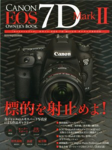 CANON 7DMarkII Owner's book Gallery「離着陸の好機を逃すな」 モーターマガジン社